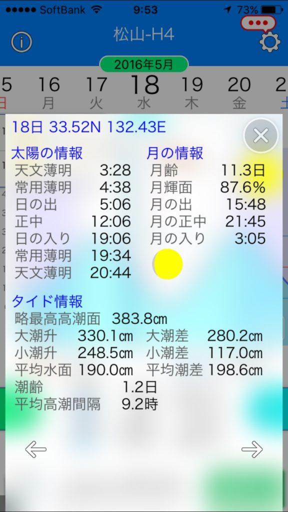 写真 2016-05-18 9 53 09